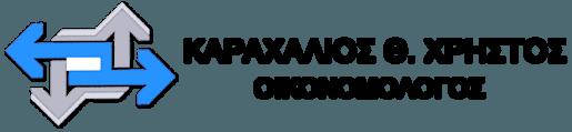 Logo - Καραχάλιος